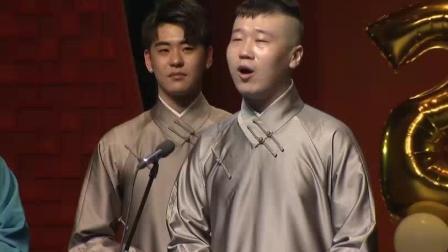 郭德纲与徒弟合唱: 杨九郎