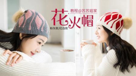 【A615】苏苏姐家_棒针花火帽_教程手工编织款式