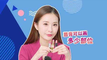 唇膏到底有多少用法? 美妆博主带你领略唇膏的花式用处