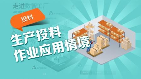 鼎捷软件_数智工厂之生产投料(新版)