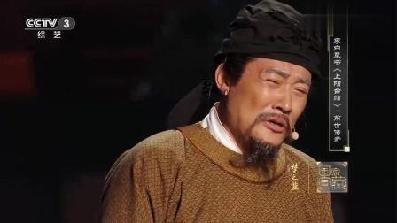 国家宝藏: 杜甫和李白有多少故事? 翟天临登台致敬李白前世传奇