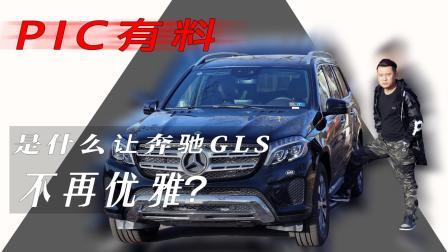 【PIC有料】16 一辆中年油腻的奔驰GLS450是怎么优雅的?