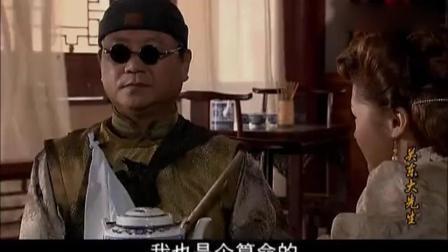 关东大先生: 男子装算命先生, 被当场认出真实身份!