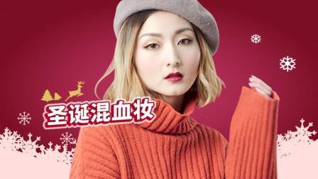 #圣诞就要这样变#圣诞妆来点欧美范,学会这些技巧, 让你的妆容更立体