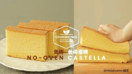 长崎蛋糕 ——不用烤箱也能做的无敌松软海绵蛋糕