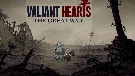 让人泪奔的战争游戏《勇敢的心: 世界大战》全收集通关流程