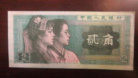 1980年的2角纸币, 现在能值多少钱? 银行终于公布回收价格!