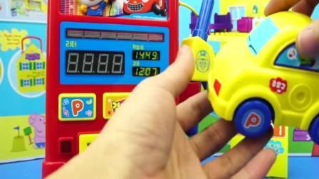 小企鹅波鲁鲁的加油站玩具, 小猪佩奇的汽车要加油啦