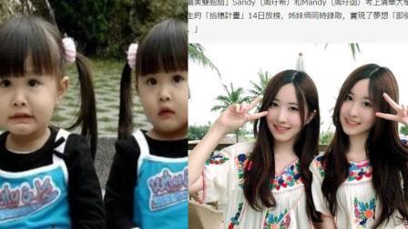 萌翻网友双胞胎 15年后清华录取成美女学霸
