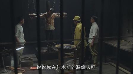 残忍! 严刑拷打还不够, 将军决定采取特殊手段
