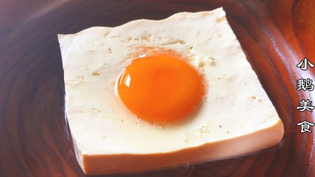豆腐这么吃真过瘾, 不煎不炒不炸, 打开盘子那一刻, 只恨做少了
