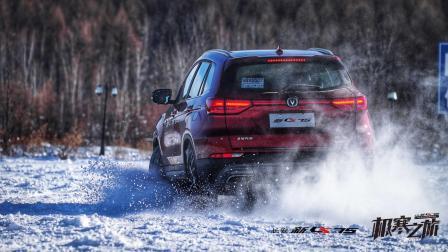 《极寒之旅》特技车手上线, 带你看看新CS75的极限挑战