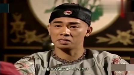 鹿鼎记: 韦小宝用银票感动了和王子, 阿珂还误会他!