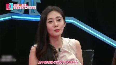 于晓光对秋瓷炫撒娇让韩国女嘉宾犯花痴, 韩国男
