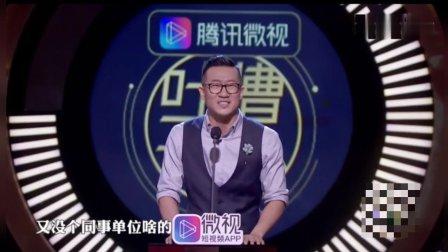 吐槽大会ROCK吐槽姜振宇老师民间科学, 话语犀利