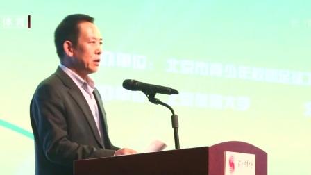 2018北京市校园足球文化节展示活动举办 体坛资讯