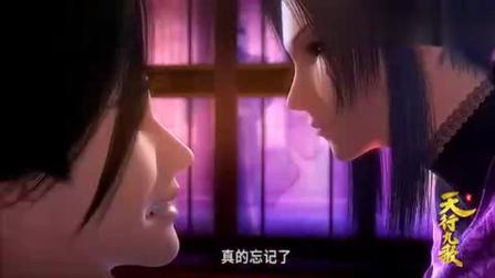 《天行九歌》紫女看见了逆鳞剑魂的真身, 质问韩非, 太尴尬了
