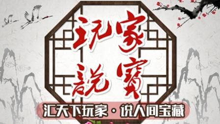 """6.做中国的传统""""吉祥文化""""访吉兔坊泥塑传人胡鹏飞-下集-【玩家说宝】"""