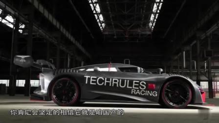 中国超跑——泰克鲁斯  腾风至仁RS, 最高时速330公里, 每年量产25台, 售价1000万