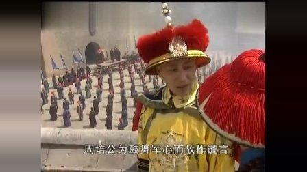 《康熙王朝》康熙看了周培公练兵大会后, 自信直