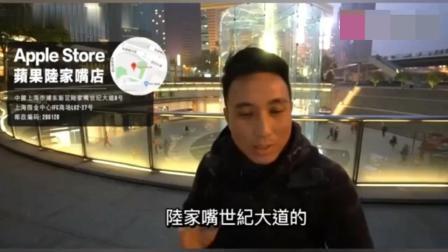 """台湾网红再逛上海超大""""苹果专卖店"""", 看来大陆的人越来越理智了"""
