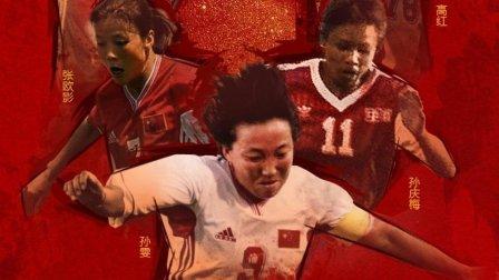 """中国女足: 世界杯历史性摘银 """"铿锵玫瑰"""" 集体"""