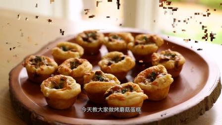 说到蘑菇, 可不止做小鸡炖蘑菇, 教你法式蘑菇的新颖吃法