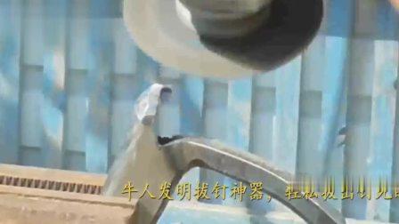 牛人发明拔钉神器-轻松拔出钉死的铁钉-秒杀现代