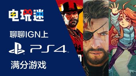 IGN上推荐的PS4满分游戏, 电玩迷一起聊201812
