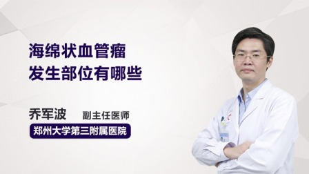海绵状血管瘤发生部位有哪些