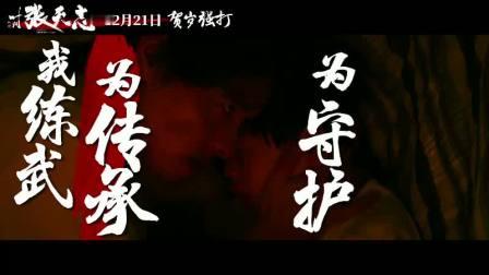 《叶问外传: 张天志》 张杰主题曲MV