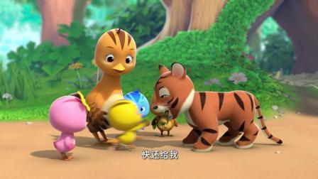 《萌鸡小队2》小老虎不欺负萌鸡小队了, 萌鸡小队: 我们是好朋友哦