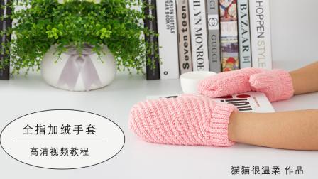 加绒手套编织方法手工织毛线花样