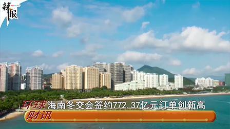 辣报 新华社资讯 海南冬交会签约772.37亿元订单创新高