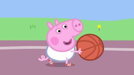 《小猪佩奇第五季》乔治也喜欢打篮球, 真好玩