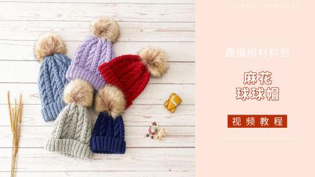 麻花球球帽棒针儿童成人毛线帽子编织diy材料包教程