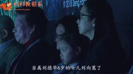 刘德华演唱会: 全家都到场, 6岁女儿刘向蕙看得眼都直了!