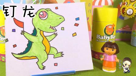 爱探险的朵拉玩具故事 第一季 爱探险的朵拉带你玩恐龙世界简笔画 钉龙