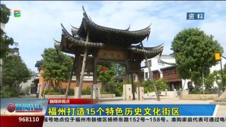 福州打造15个特色历史文化街区
