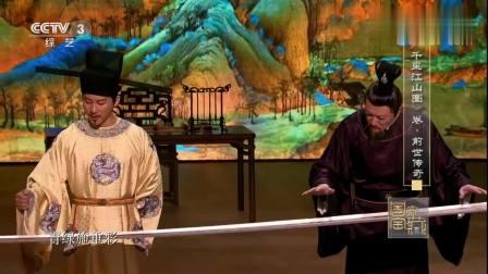 国家宝藏: 宋徽宗看见十八岁天才少年绘画《千里江山图》连连赞扬