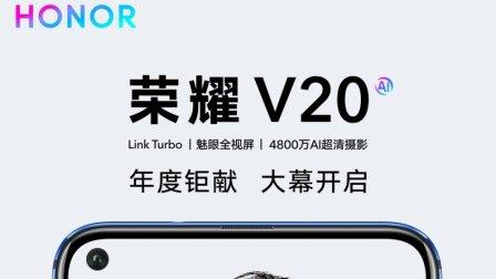 荣耀V20消息汇总: 确认前置2500万屏下镜头首发索尼4800万旗舰镜头