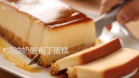 「烘焙教程」入口即化的秘密—教你做奶油奶酪布丁蛋糕
