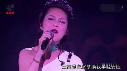 杨千嬅现场版《可惜我是水瓶座》一开嗓子勾起多少人的回忆, 太经典了!