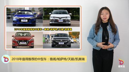 2018年值得推荐的中型车: 雅阁/帕萨特/天籁/凯美瑞
