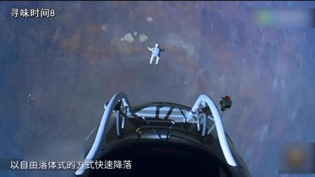 战斗民族牛人不带降落伞从7600米高空跳下, 猜猜