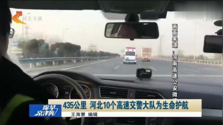 河南一800克早产儿需转院北京, 河北十个交警大队接力护送