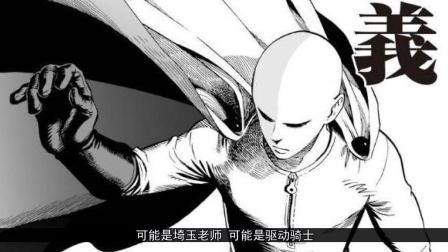 一拳超人: 凤凰男的结局就一定是死亡吗? 其实还有另一种可能!