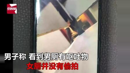 男子蹲女厕所偷拍, 手机里翻出大量偷拍视频: 为满足心理需求