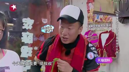 """极限挑战: 台湾话今日晚上我要""""搞叔叔""""是什么意思?"""