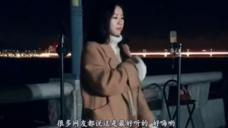 街头女歌手翻唱神曲好嗨哦 唱出了情歌的感觉 听得想流泪